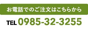 送料全国一律 tel 0985-32-3255